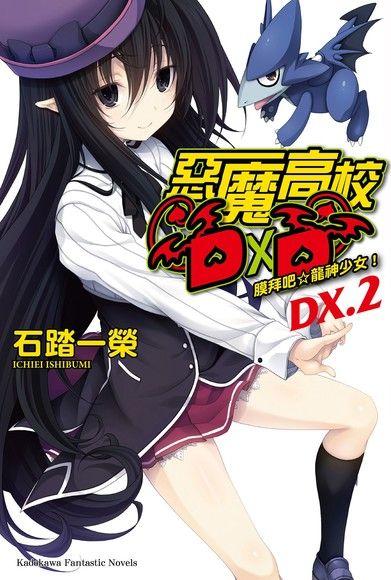 惡魔高校D×D (DX.2)(小說)
