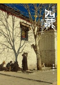 細說西藏歷史文化