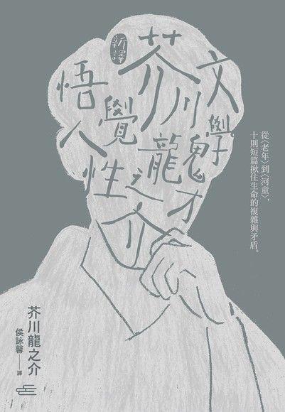 〔新譯〕文學鬼才芥川龍之介悟覺人性