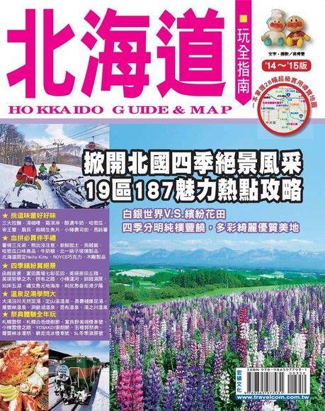 北海道玩全指南'14-'15版