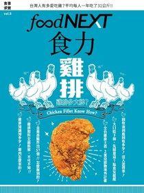 食力05:雞排雞排多大牌?
