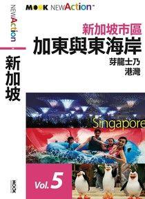 新加坡─市區-加東與東海岸‧芽龍士乃‧港灣