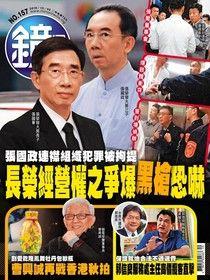 鏡週刊 第157期 2019/10/02