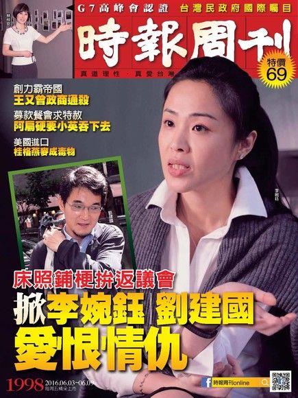 時報周刊 2016/06/03 第1998期 【發燒新聞】