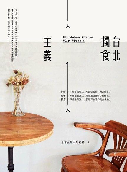 台北獨食主義