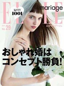 ELLE mariage No.29 【日文版】