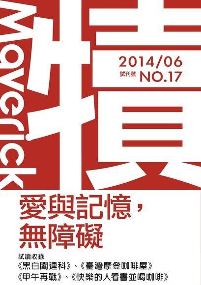 犢-試刊號NO.17