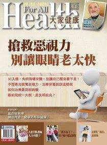 大家健康雜誌 04月號/2015 第336期