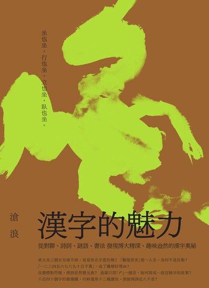 漢字的魅力: 從對聯、詩詞、謎語、書法發現博大精深、趣味盎然的漢字奧秘 (第3版)