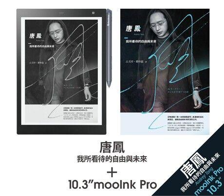 mooInk Pro +《唐鳳:我所看待的自由與未來》套組