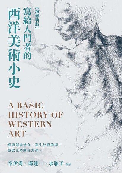 寫給入門者的西洋美術小史【增修新版】