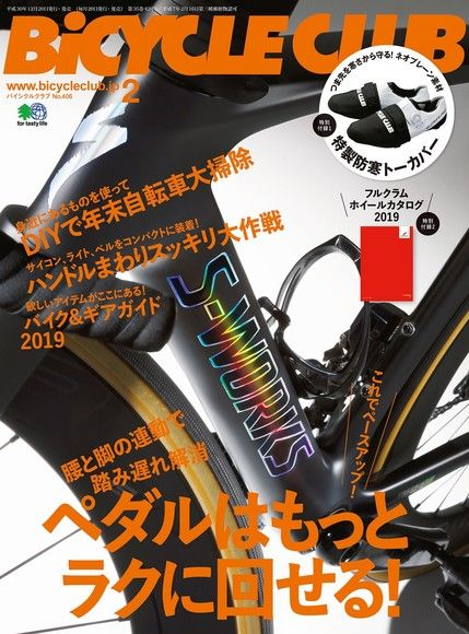 BiCYCLE CLUB 2019年2月號 No.406 【日文版】