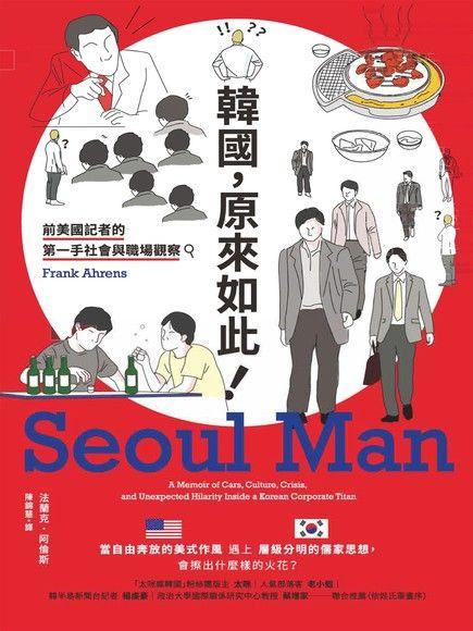 韓國,原來如此!前美國記者的第一手社會與職場觀察