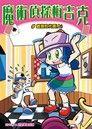 魔術偵探梅吉克(9):科學漫畫