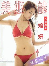 美姬誌:人間胸器 婠妍【創刊號】[誘惑水著]