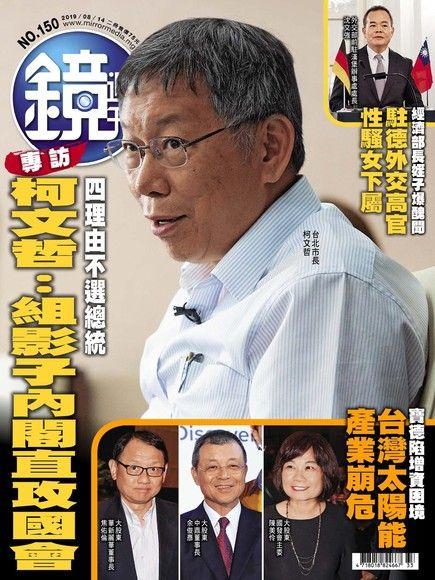 鏡週刊 第150期 2019/08/14