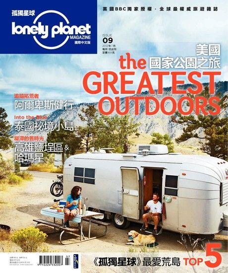 Lonely Planet 孤獨星球 07月號/2012年 第9期