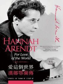 愛這個世界:漢娜鄂蘭傳