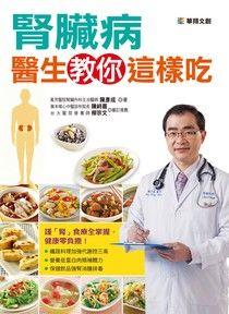 腎臟病醫生教你這樣吃