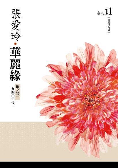 華麗緣-散文集(1)1940年代
