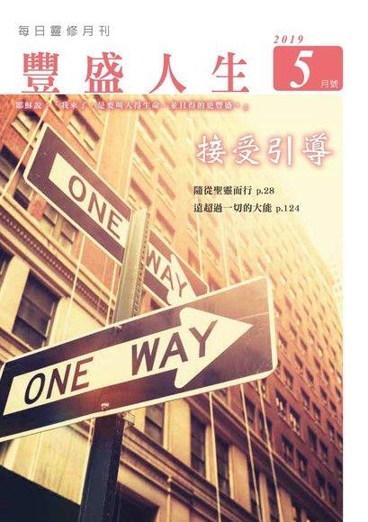 豐盛人生靈修月刊【繁體版】2019年05月號