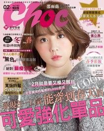 Choc 恰女生 02月號/2017 第183期