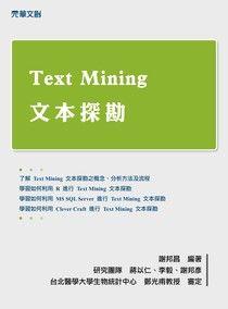 Text Mining 文本探勘