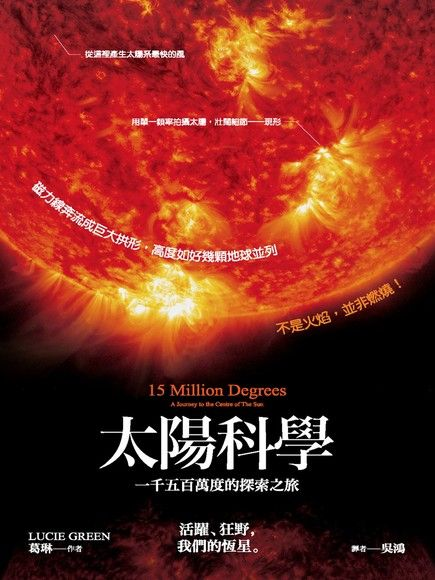 太陽科學:一千五百萬度的探索之旅