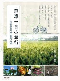 單車一日小旅行
