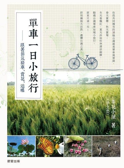 單車一日小旅行:跟著節氣騎車、賞花、追蝶