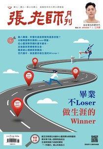 張老師月刊2019年06月/498期
