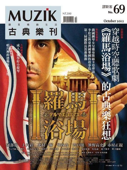 MUZIK古典樂刊 10月號/2012 第69期 (左翻)