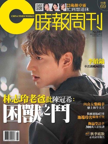 時報周刊 2016/08/05 第2007期【時尚娛樂】