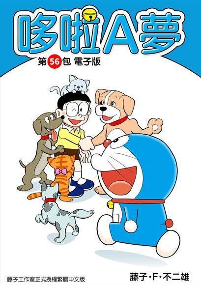哆啦A夢 第56包 電子版