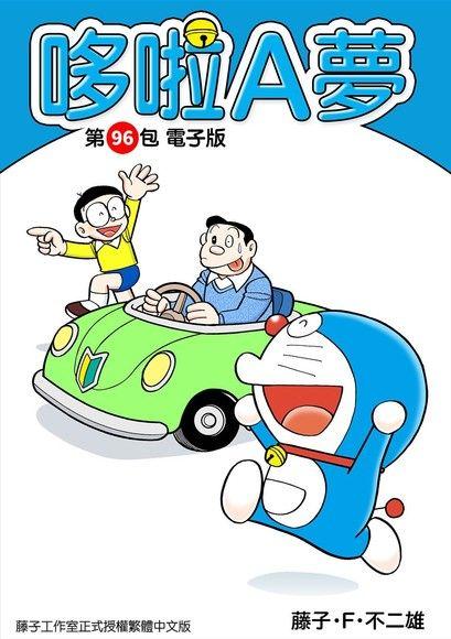 哆啦A夢 第96包 電子版