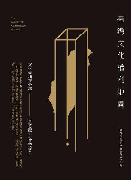 臺灣文化權利地圖