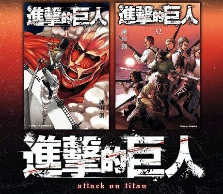 進擊的巨人 (1-32)【套書】