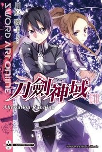 Sword Art Online 刀劍神域 (10)(小說)