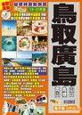 鳥取廣島(19-20年版)
