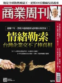 商業周刊 第1674期 2019/12/11