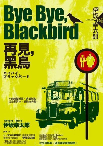Bye Bye, Blackbird-再見,黑鳥