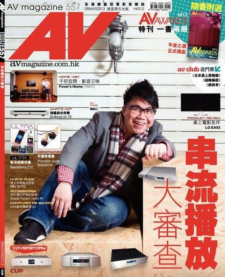 AV magazine周刊 557期 2013/03/08