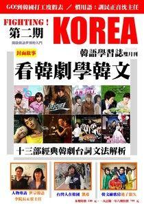 FIGHTING!KOREA 韓語學習誌雙月刊 04月號/ 2012 第2期