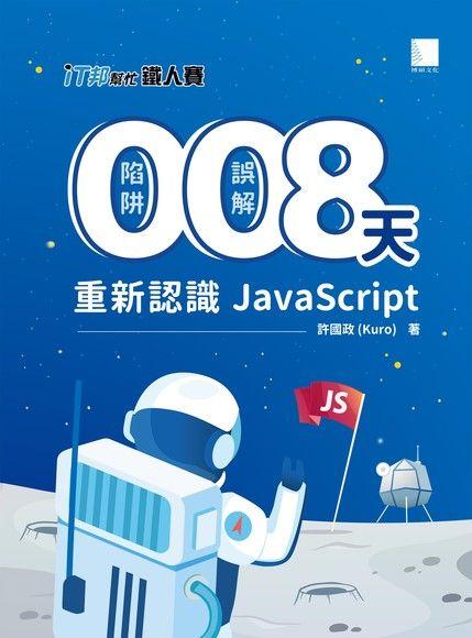 0 陷阱!0 誤解!8 天重新認識 JavaScript!(iT邦幫忙鐵人賽系列書 - 02)