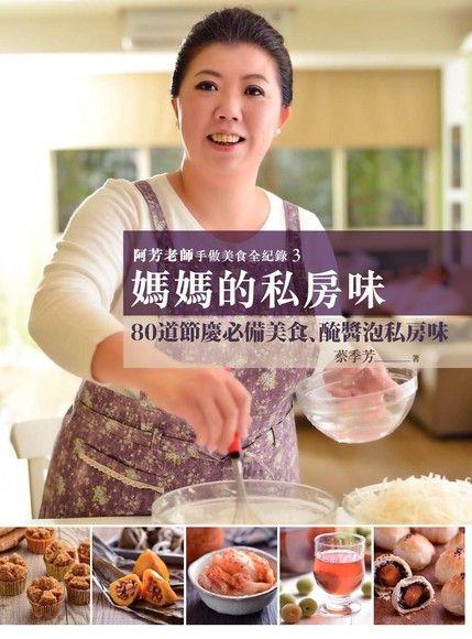 阿芳老師手做美食全紀錄 3: 媽媽的私房味