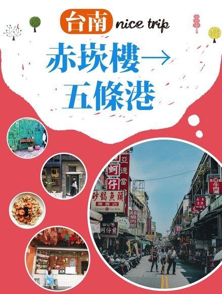 台南nice trip 路線2赤崁樓→五條港
