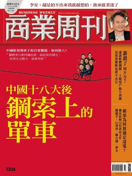 商業周刊 第1304期 2012/11/14