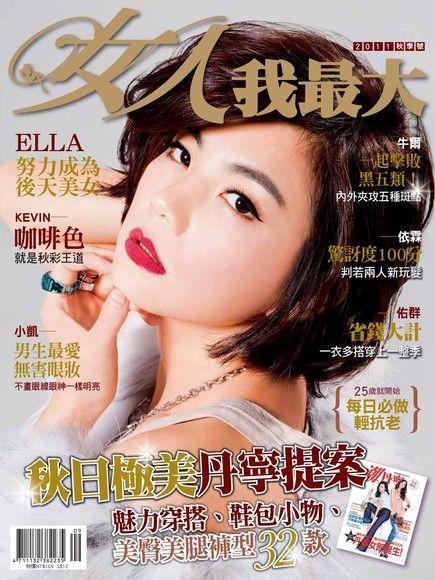 女人我最大季刊 第24期 秋