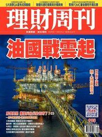 理財周刊 第995期 2019/09/20