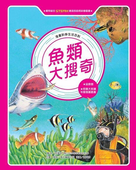 漫畫科學生活百科(8):魚類大搜奇(全新版)